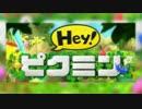 【実況】Hey! ピクミン!…Hey? Hey! Heeeee