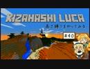 【Minecraft】きざはしるかの高さ縛りをやってみる 第40話【ゆっくり実況】