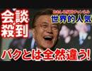 【韓国民があぁぁぁ勘違い】 文大統領は世界で大人気!韓国民度の勝利!