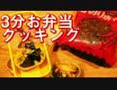 【3分お弁当クッキング】豚キムチと鶏キムチのお弁当【MAP】