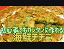 初心者でもカンタンに作れる 海鮮チヂミ