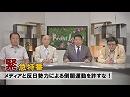 【緊急特番】負けるな安倍政権!メディアと反日勢力による倒閣運動を許...