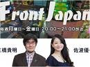 【Front Japan 桜】財務省が日本を亡ぼす / 第七十一回 みたままつり[桜H29/7/14]