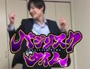 第89位:バジリスクタイム踊ってみた。【亀井有馬】 thumbnail