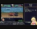 第4次スーパーロボット大戦RTA_6:58:46_Part4/44