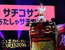 超パーティー2017公式 小林幸子「サチコ