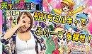 鈴音の天下一品2nd 第14回[by ムテキTV]