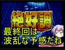 【桃鉄2010】う○ちまみれ縛りpart29【結月ゆかり実況プレイ】
