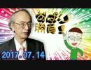 【宮崎正弘】ずばり勝負 2017.07.14