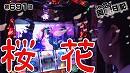 シーサ。の回胴日記_第691話[by ARROWS-SCREEN]