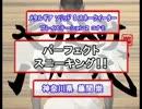 メタルギアソリッド3&4 「パーフェクトスニーキング!!」