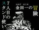 【ゆっくり実況】7th JOJO 金田一の冒険 -日本-【Part1】