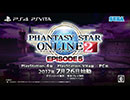 『PSO2』「EPISODE5」紹介ムービー