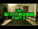 『Calc.』踊ってみた振り付け解説動画PART③ 反転Ver