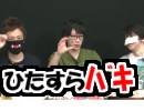 【実写】(ゲスト 牛沢 まお トシゾー)実況者漫画べしゃり02「他漫画の話しても結局バキに戻る」