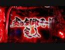 CRアナザー牙狼XX-X 炎の刻印 FLAME7