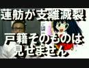 蓮舫が支離滅裂「戸籍そのものは見せない」朝日新聞は発狂