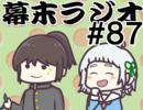 [会員専用]幕末ラジオ 第八十七回(命乞いSP/新コンテンツ発表)