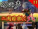【ミンサガ】2周目をやり込みながら全力で楽しむミンサガ実況 Part11