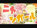 【巡音ルカV4X】 ニャシガール 【オリジナル】