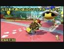「元」日本代表の底辺がマリオカート8DXを実況してみた PART30