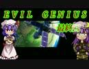 【Evil Genius】紅魔館の世界征服大作戦【ゆっくり実況】最終回