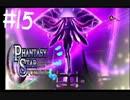 【PSP名作】 ファンタシースターポータブル #15 闇と光は隣り合わせ 【RPG】