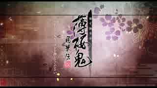 ゲイが乙女ゲー初実況 薄桜鬼 真改 風華伝 1