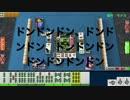 微妙な配牌をツモで挽回 モナカ公国RのMJ実況#12