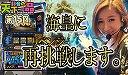鈴音の天下一品2nd 第15回[by ムテキTV]