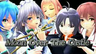 【第19回MMD杯予選】Moon Over The Castle