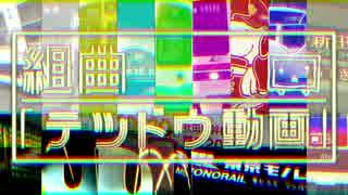 【合作】組曲『テツドウ動画』