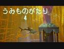【ABZU】うみものがたり 4【実況】