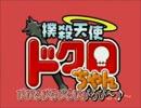 【ニコカラ】 撲殺天使ドクロちゃん OP FULL 【on vocal】