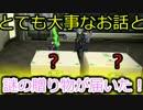 【2人実況】とても大事な事と謎の贈り物が届いた!!PSO2で大騒ぎ!part11