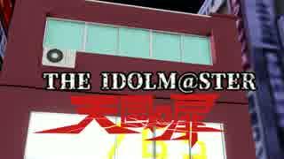【第19回MMD杯予選】THE IDOLM@STER 天国@扉