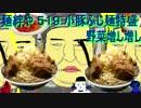 麺絆や 519の小豚ふじ麺特盛り+野菜増し増し