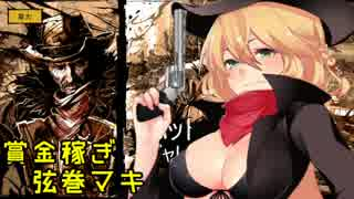 【Call of Juarez:Gunslinger】 賞金稼ぎ