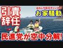 【民進党が空中分解】 蓮舫代表引責辞任の声!傷をなめ合う仲間たち!