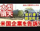 【韓国軍が米国に騙され大損害】 訴える→契約書を見ろ→韓国政府敗北!
