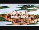 第41位:【戦国時代解説】 戦国への道 第1集 「応仁の乱への道 (1/3)」
