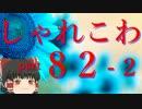 【ゆっくり怪談】洒落怖〚part82-2〛