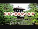 【戦国時代解説】 戦国への道 第1集 「応仁の乱への道 (2/3)」