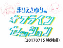 【20170715特別編】まりえさゆりのオフラインセッション