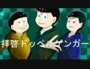 【おそ松さん人力】拝.啓ドッペ.ルゲンガー