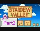 【結月ゆかり】牧場m…テラr…StardewValley!【2日目】