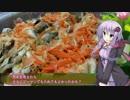 釣った魚は最後まで #2 アジ南蛮漬け【VOICEROIDキッチン】 thumbnail