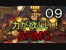 【ゆっくり】力が欲しい!ARMS 09【NintendoSwitch】