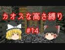 【minecraft】カオスな高さ縛り #14【ゆっくり実況】