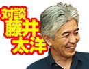 小飼弾の対弾7/3「対談・藤井太洋氏  ヒットSF作品連発の日本SF作家クラブ会長登場! 未来ガジェットは話の必然で生まれてくる」